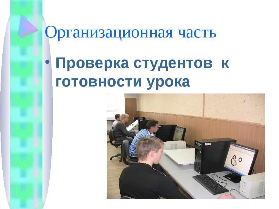 Организационная часть Проверка студентов к готовности урока