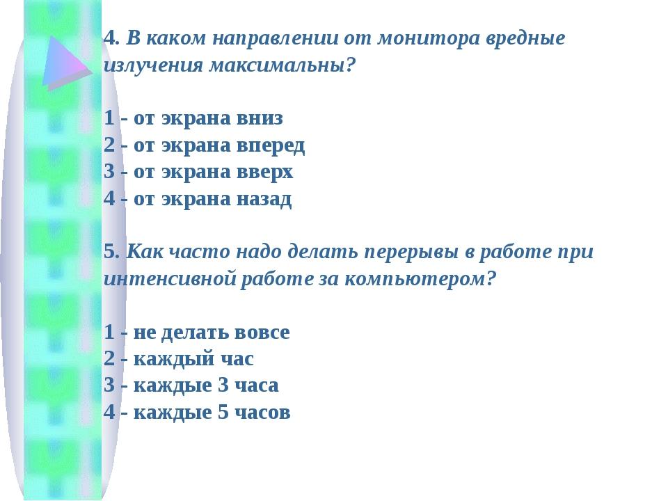4. В каком направлении от монитора вредные излучения максимальны? 1 - от экра...