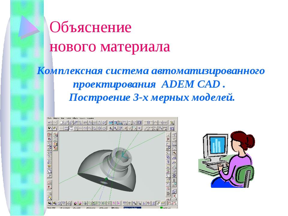 Объяснение нового материала Комплексная система автоматизированного проектиро...