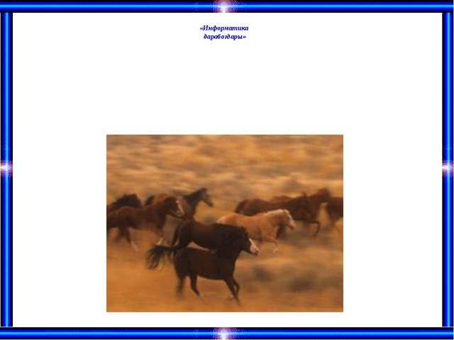 7 5 3 3 3 5 5 7 7 ІІІ КЕЗЕҢ Ғажайып сандар Ақпарат Есептеуіш техниканың даму...