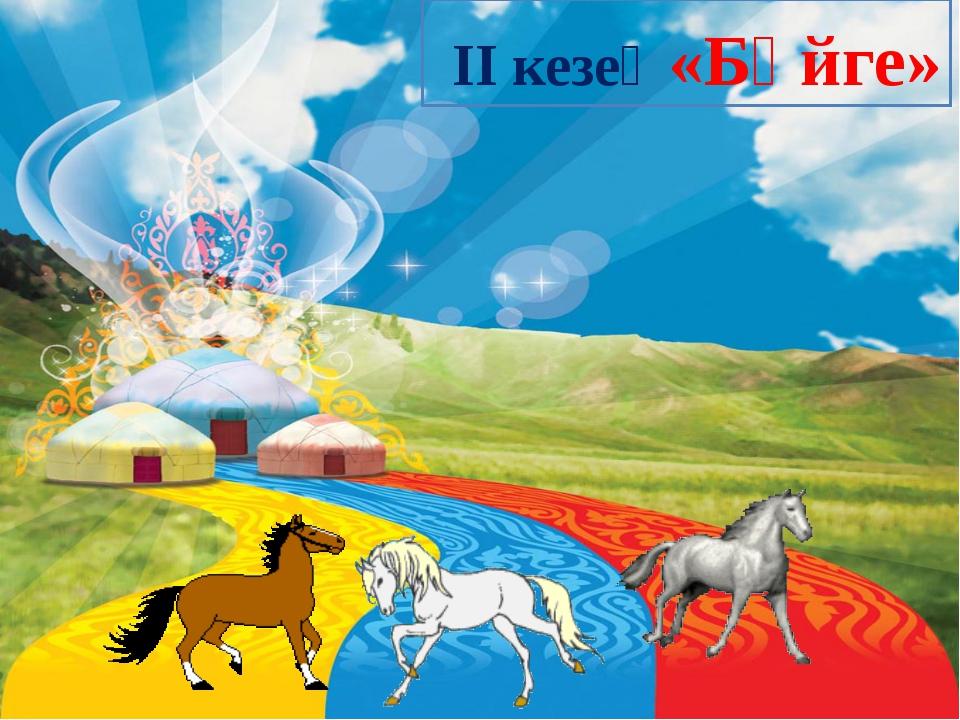 ІІ кезең«Бәйге»