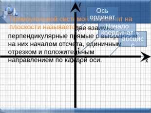 Прямоугольной системой координат на плоскости называется ... две взаимно перп