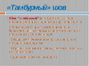 """«Тамбурный» шов Шов """"тамбурный"""" (или """"цепочкой""""). Этот шов применяют для выши"""