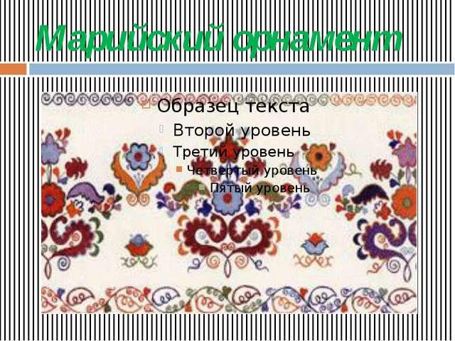 Марийский орнамент