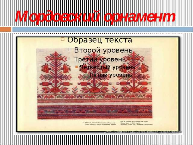 Мордовский орнамент