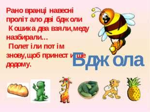 Рано вранці навесні пролітало дві бджоли Кошика два взяли,меду назбирали... П