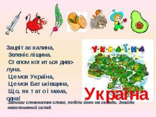 Україна Запиши словникове слово, поділи його на склади. Знайди наголошений ск