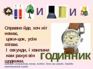 И годинник Запиши словникове слово, поділи його на склади. Знайди наголошений