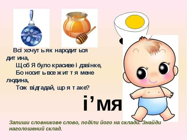 Всі хочуть як народиться дитина, Щоб Я було красиве і дзвінке, Бо носить все...