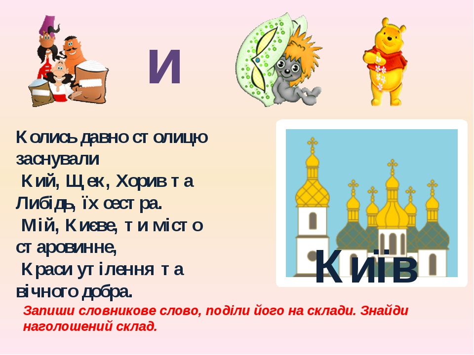 Колись давно столицю заснували Кий, Щек, Хорив та Либідь, їх сестра. Мій, Киє...