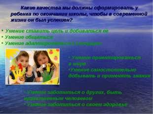 Какие качества мы должны сформировать у ребенка по окончании школы, чтобы в