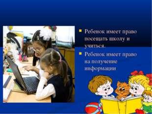 Ребенок имеет право посещать школу и учиться. Ребенок имеет право на получени