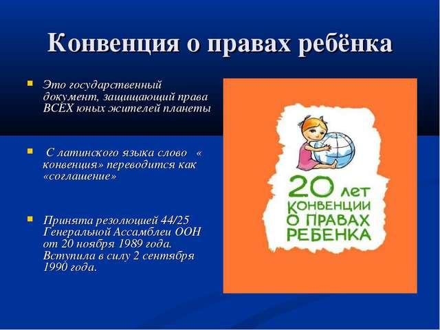 Конвенция о правах ребёнка Это государственный документ, защищающий права ВСЕ...