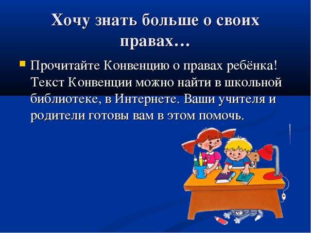 Хочу знать больше о своих правах… Прочитайте Конвенцию о правах ребёнка! Текс...
