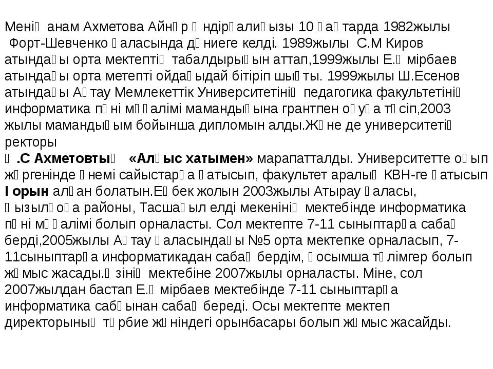 Менің анам Ахметова Айнұр Өндірғалиқызы 10 қаңтарда 1982жылы Форт-Шевченко қа...