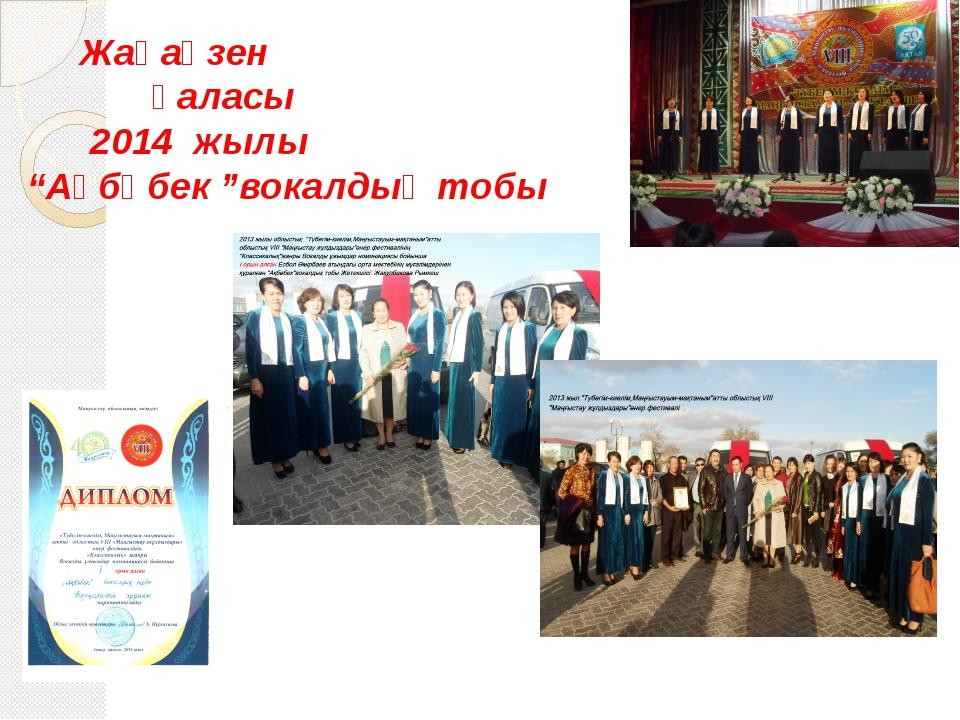 """Жаңаөзен қаласы 2014 жылы """"Ақбөбек """"вокалдық тобы"""