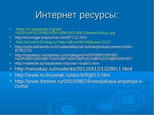 Интернет ресурсы: https://ru.wikipedia.org/wiki/%D0%A4%D0%B0%D0%B9%D0%BB:Greb