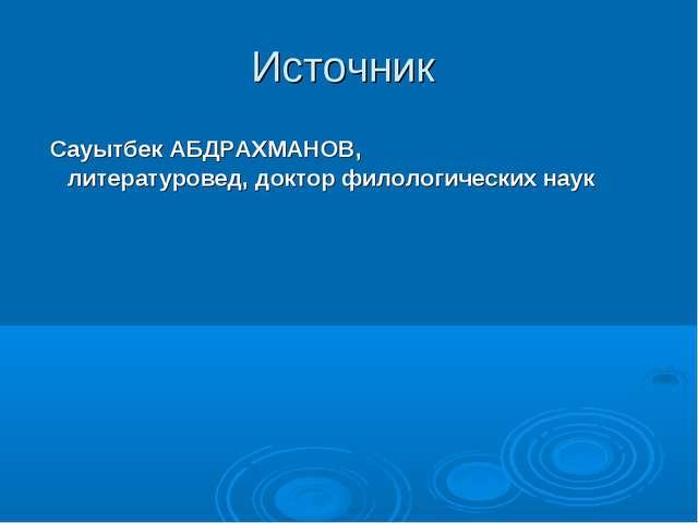 Источник Сауытбек АБДРАХМАНОВ, литературовед, доктор филологических наук