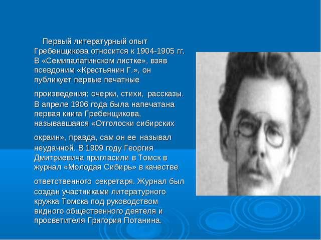 Первый литературный опыт Гребенщикова относится к 1904-1905 гг. В «Семипалат...