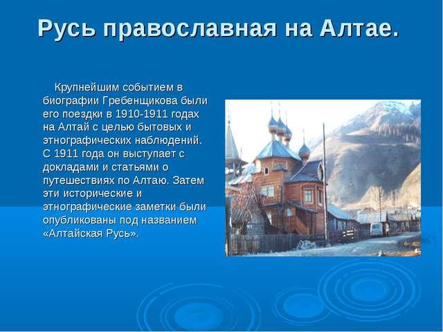 Русь православная на Алтае. Крупнейшим событием в биографии Гребенщикова были...