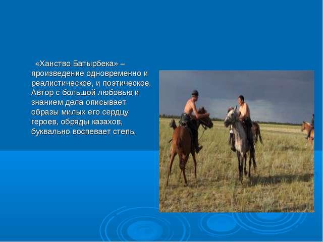 «Ханство Батырбека» – произведение одновременно и реалистическое, и поэтичес...
