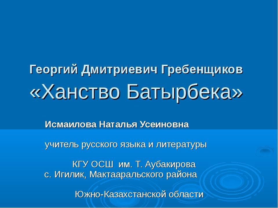 Георгий Дмитриевич Гребенщиков «Ханство Батырбека» Исмаилова Наталья Усеиновн...
