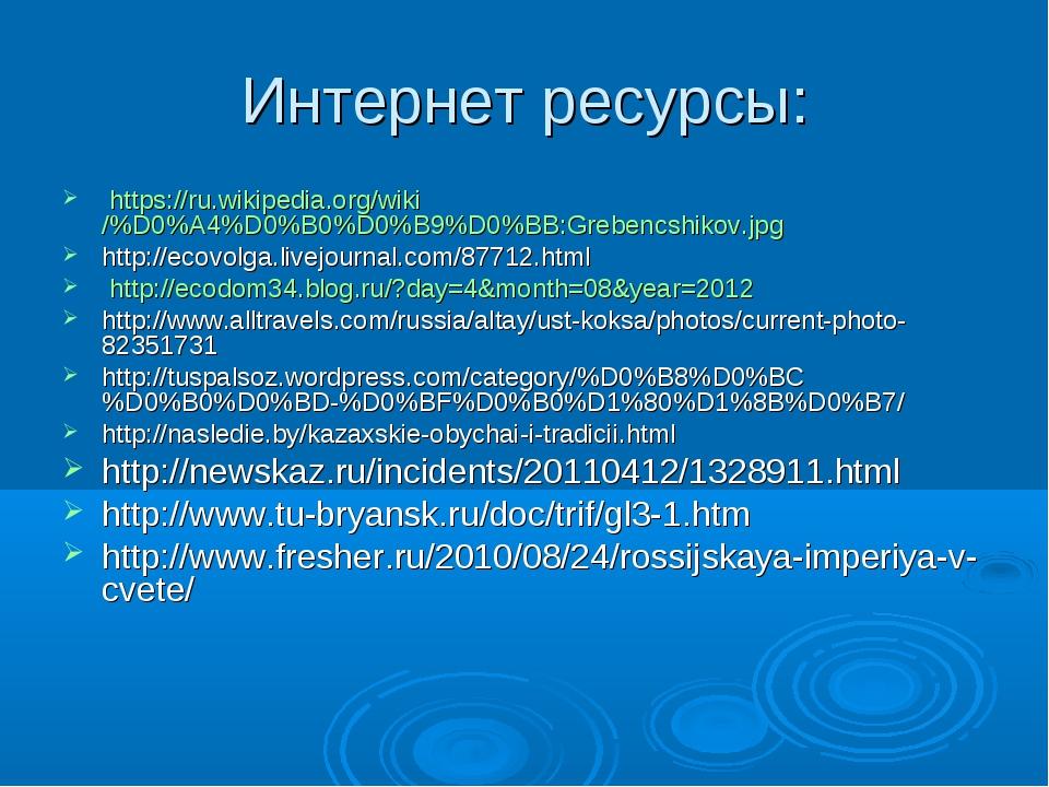 Интернет ресурсы: https://ru.wikipedia.org/wiki/%D0%A4%D0%B0%D0%B9%D0%BB:Greb...