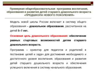 Модель новой школы России включает в систему общего образования – дошкольное