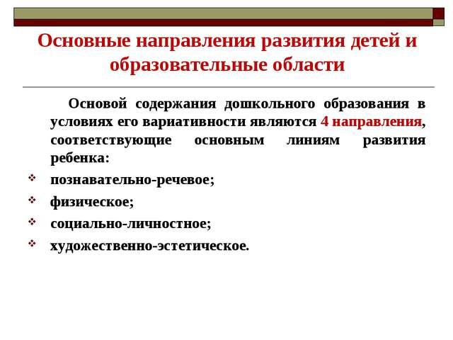 Основные направления развития детей и образовательные области Основой содержа...