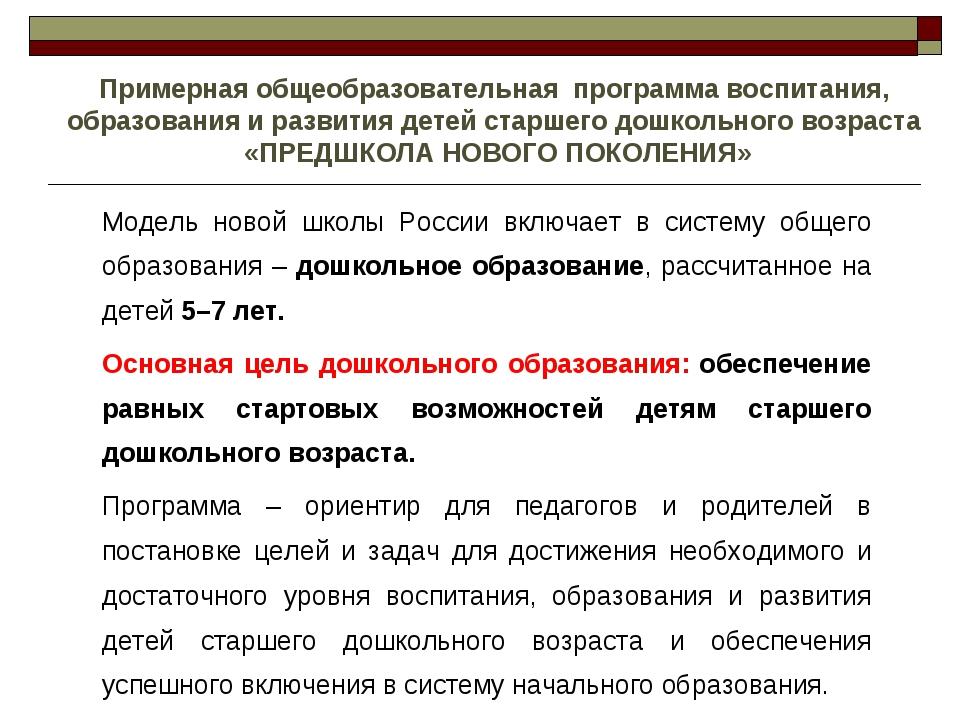 Модель новой школы России включает в систему общего образования – дошкольное...