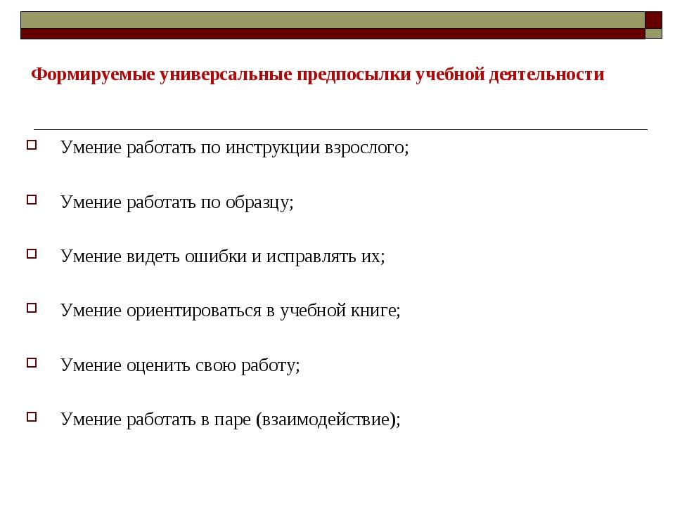 Формируемые универсальные предпосылки учебной деятельности Умение работать по...