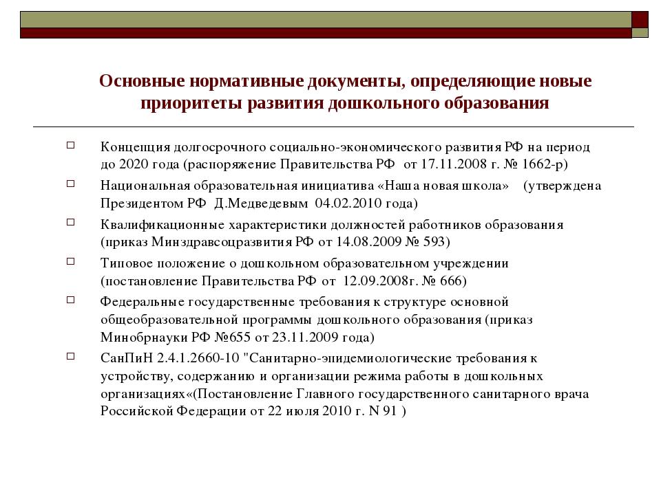 Основные нормативные документы, определяющие новые приоритеты развития дошкол...
