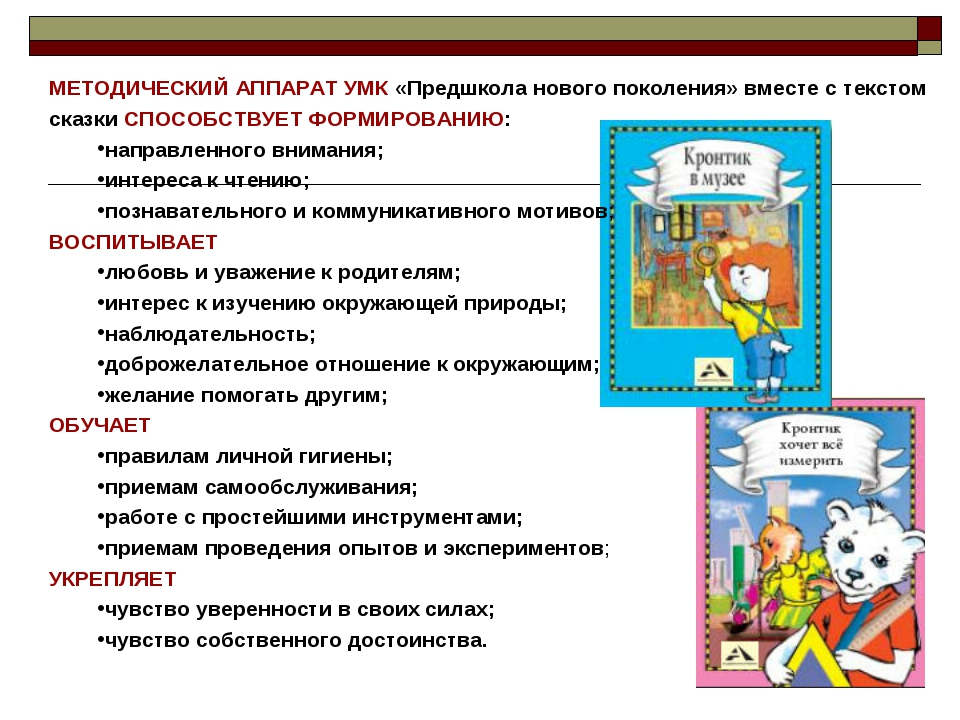 МЕТОДИЧЕСКИЙ АППАРАТ УМК «Предшкола нового поколения» вместе с текстом сказки...