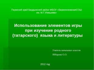Использование элементов игры при изучение родного (татарского) языка и литера