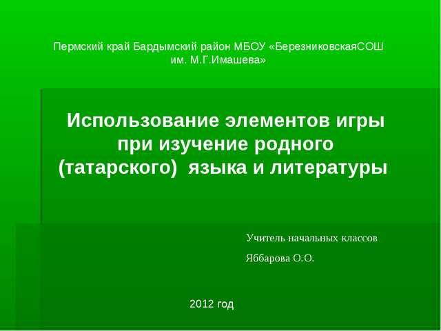 Использование элементов игры при изучение родного (татарского) языка и литера...