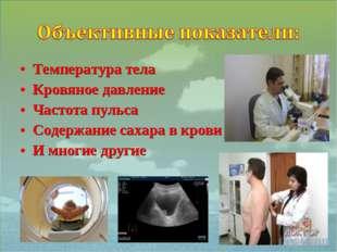 Температура тела Кровяное давление Частота пульса Содержание сахара в крови И