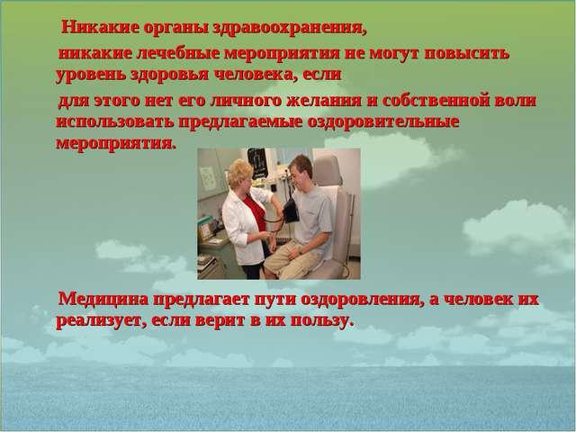 Никакие органы здравоохранения, никакие лечебные мероприятия не могут повыси...