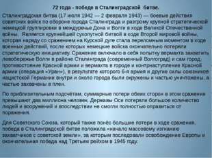 72 года - победе в Сталинградской битве. Сталинградская битва (17 июля 1942 —