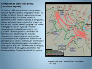 Наступление советских войск (операция «Уран») 19 ноября 1942 года началось на