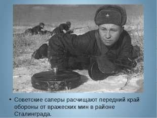 Советские саперы расчищают передний край обороны от вражеских мин в районе Ст