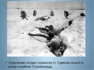Отделение солдат сержанта Н. Суркова пошло в атаку в районе Сталинграда.
