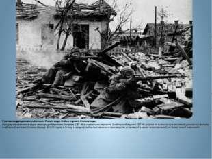 Стрелки подразделения лейтенанта Рогова ведут бой на окраине Сталинграда. Фот