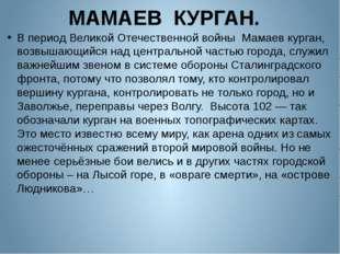 МАМАЕВ КУРГАН. В период Великой Отечественной войны Мамаев курган, возвышающи