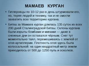 МАМАЕВ КУРГАН Гитлеровцы по 10-12 раз в день штурмовали его, но, теряя людей