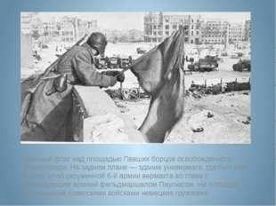 Красный флаг над площадью Павших борцов освобожденного Сталинграда. На заднем