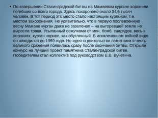 По завершении Сталинградской битвы на Мамаевом кургане хоронили погибших со в