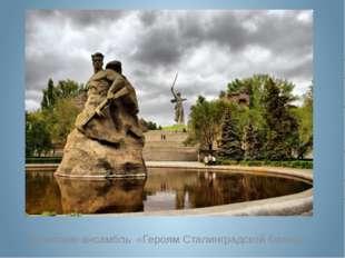 Памятник-ансамбль «Героям Сталинградской битвы»