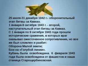 25 июля-31 декабря 1942 г.- оборонительный этап битвы за Кавказ. 1 января-9