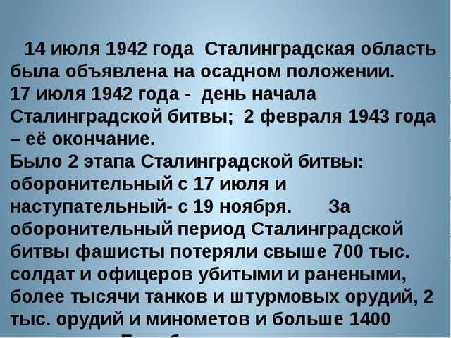 14 июля 1942 года Сталинградская область была объявлена на осадном положении...
