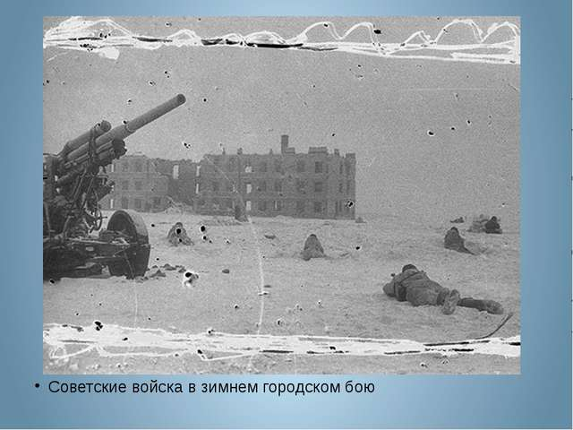 Советские войска в зимнем городском бою